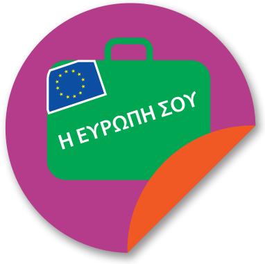 """Διαδικτυακή πύλη «Η Ευρώπη σου» """"Your Europe"""""""